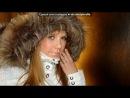 «* только Я *» под музыку Loc Dog feat Guf  ft БАСТА - Ты ( new 2011 ). Picrolla