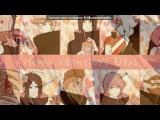 «аниме» под музыку Карамель данс - весёлая музыка няяя!!! :)Мы задавались вопросом, готовы ли вы принять участие руки вверх, и вы увидите давай каждый может принять участие так двигать ногами и встряхнуть ваши бедра делать, как мы на эту мелодию Танцуй с нами хлопайте . Picrolla