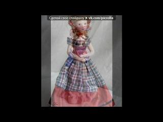 Дамы эпохи Моя коллекция фарфоровых кукол под музыку Иванушки international Кукла Маша кукла Даша Picrolla