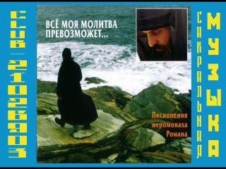 Иеромонах Роман (Матюшин). Всё моя молитва превозможет