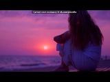 «Любовь» под музыку Эдуард Страхов -