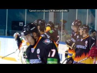 «С хоккея!» под музыку ГИМН - ХК Северсталь. Picrolla