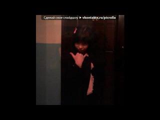 «я одна такая» под музыку я раньше думал что ты такая как и все!(!23.01.11) - это самая классная песенка=**и она вконтакте одна!!у меня на странице=Р. Picrolla