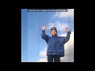 «гулял» под музыку WTF! - Прилетела в Крым и сразу на тусовку, Этож казантип, что за нах?Вова, я просто танцую голой!))). Picrolla