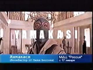 28 Яамакаси, Оч страш кино -2