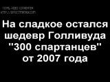 Александр и 300 спартанцев