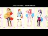 «My friends are ponies :D» под музыку Nana Mizuki (Hoshina Utau Shugo Chara Doki) - Heartful Song. Picrolla