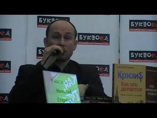 2010-02-03. Буквоед, Санкт-Петербург. Николай Стариков