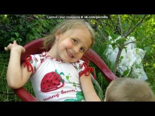 мои девченки под музыку Неизвестный исполнитель У меня есть три желания чтобы папа добрым был чтобы маму он любил что бы мой дружок Серёжка мне колечко подарил= Picrolla