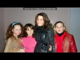 «Новая молодёжь петровки :-)» под музыку Шакира Питбул - Rabiosa . Picrolla