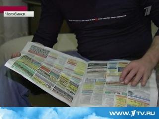 ОРТ, грузчики, Челябинск