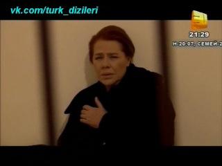 Yer Gök Aşk /Между небом и землей 189 серия