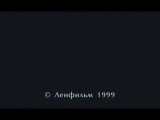 Молох (1999, реж.Александр Сокуров). Фильм 1