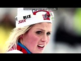 Therese Johaug под музыку Nickelback - I Love You (Far Away). Picrolla