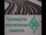 KIAplast Слайд-шоу уплотнители, окна, двери, сетки, производство, ПВХ, TPE, 100500, This is Хорошо.