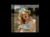 «Я и Мои Подружки!!!!)))))» под музыку Песня из рекламы духов - Fandi di fendi. Picrolla