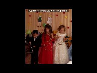«мой альбомчик про меня!!!!!» под музыку Алёна Высотская - 02 Вижу Тебя (Из Сериала не Родись Красивой). Picrolla
