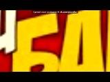Вормикс - Фотостатус под музыку Градусы - Заметает (GASpromo Remix) . Picrolla