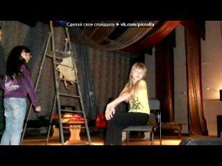 «Танцы)» под музыку не знаю кто поет но песня прикол - тока моим друзьям. Picrolla