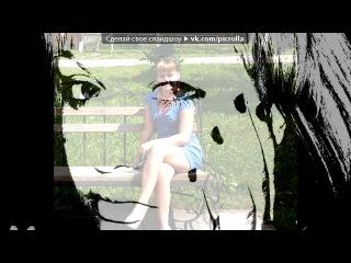 «Принцесса жизни***» под музыку Эльдар Долгатов - Кариглазая блондинка . Picrolla
