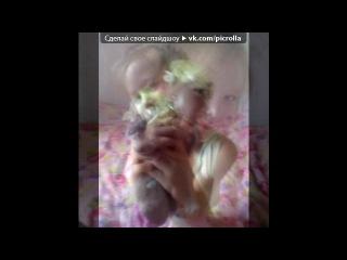 «Котик дымуля» под музыку Песня из рекламы Вискас для котят - Без названия. Picrolla