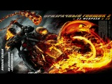 Призрачный гонщик 2 / Ghost Rider: Spirit of Vengeance 2012 кино фильм
