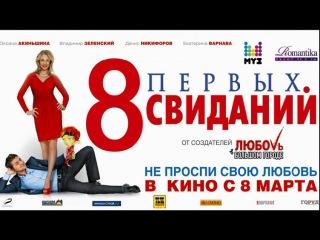 8 первых свиданий 2012 кино фильм