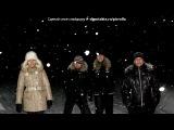 «друзья» под музыку Лучшие друзья НаВеКи!!!!!!!!!!!!!!!! - Ветка, Вика, Вика, Света, Яна, Аня, Алена, Жанна, Соня, Виталька, Сахнулька, Саша,Дима, Владик,Саша зая, Костя, Егор, Вова, Женя,Настя, Оля,Майкл....вы все самые лучшие и я вас очень сильно люблю***))))эта песня про вас, мои дорогие....я вас лю..**))). Picrolla