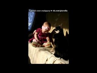 Скребова Анастасия Сергеевна 24 06 2011э под музыку любимая дочка мой ангелочек я люблю тебя моя милая Picrolla