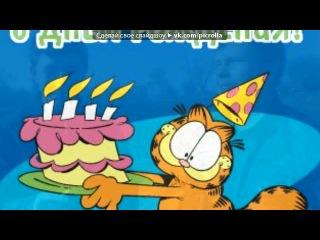 «А-Ба-Ба-Га-Ла-Ма-Га» под музыку This Is The Life - Солнышко, эта веселая песня для тебя)) С днем рождения *-). Picrolla