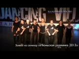 Отчетное выступление группы педагога СЕРГЕЯ СМИРНОВА