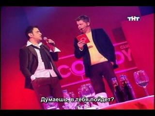 Comedy Club - Сценка перед загсом
