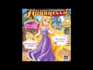 «принцеси» под музыку Барби: Академия принцесс - Настоящая принцесса. Picrolla