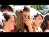Красивые Фото  fotiko.ru под музыку Настя Гайчук - Прощай, школа, я пью за тебя кока-колу. Picrolla