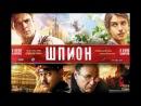 Шпион 2012 русский кино фильм