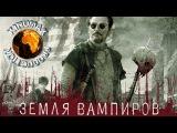 Земля вампиров / Stake Land (2010) ужасы