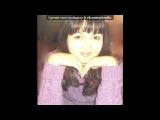 «1 год после выпуска» под музыку Любовные истории - [..♥Школа, школа, я скучаю♥..]. Picrolla