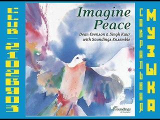 Дин Эвенсон и Сингх Каур. Dean Evenson Singh Kaur. 2004 - Imagine Peace