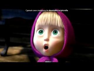 «Маша» под музыку песня из мультика Маша и Медведь - прикольная детская песенка. Picrolla