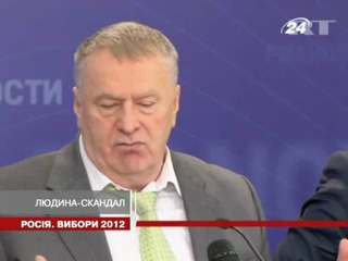 Феномен Жириновского. Самый скандальный кандидат в президенты России
