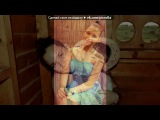 «Днюшка*» под музыку Кантрі - Ранчо карнаджо. Picrolla