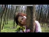 Я Любимая!!!!!!))))))И ОЧЕНЬ СЧАСТЛИВАЯ&amp под музыку Vesna feat. Юрий Усачев - Для Чего (NEW 2011) но разве любит она, как люблю тебя я. Picrolla