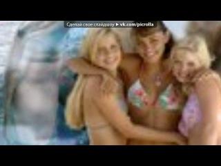 «аждвао» под музыку Kate Alexa - No Ordinary Girl (песня из фильма h2o просто добавь воды). Picrolla