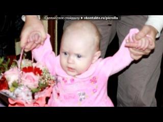 «Внученька» под музыку Вячеслав Малежик - Внучка моя...внученька. Picrolla