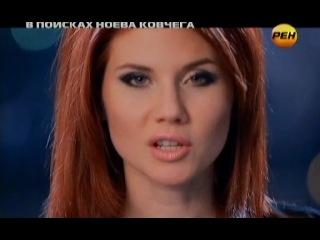 В поисках Ноева ковчега (эфир_27.10.2011) 34 серия цикла передач