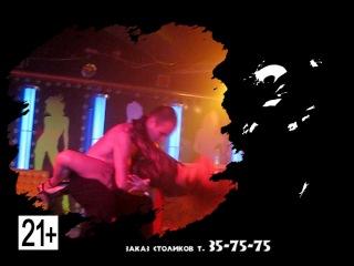 28/29 сентября Эротический спектакль ЯКУДЗА в Ресторане Кабаре Карабас Барабас