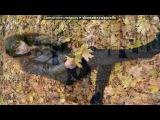 «Осень, осень, листопад.........» под музыку Песня из рекламы духов - Fandi di fendi. Picrolla