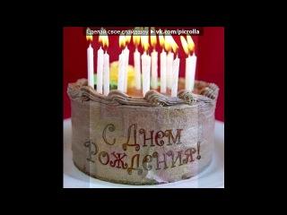«happy birthday» под музыку С ДНЁМ РОЖДЕНИЯ ТЕБЯ!!! - Будь счастлива!!!  Поздравляю тебя С Твоим Днём ро