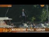 Ураза-байрам - 2011.Москва. Исламист призывал к мятежу. Кто мне будет говорить про толерантность ?