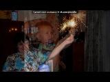 НОВЫЙ 2012 ГОД!!!!!!!! под музыку НОВОГОДНИЙ ПРЕЗЕНТ 2005 - HAMPTON THE HAMPSTER - Jingle Bells. Picrolla